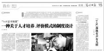 """《光明日报》刊登中物联文章:""""X""""重担谁来挑"""